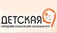 """МБУ """"Детская городская клиническая больница №9"""""""